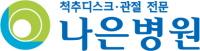 서울나은병원