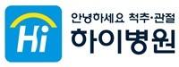 일산하이병원