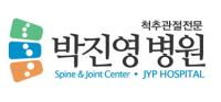박진영병원