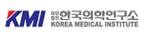 (재)한국의학연구소