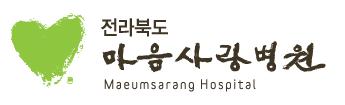 전라북도 마음사랑병원