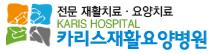 카리스 요양 재활 병원