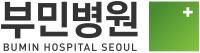 부민병원 서울