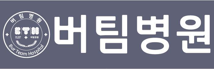 오산버팀병원