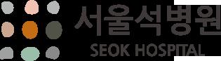 서울석병원
