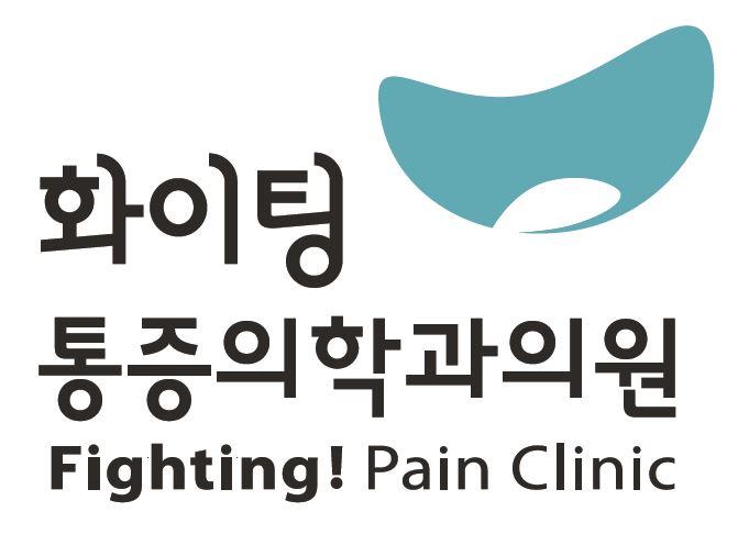 화이팅마취통증의학과의원