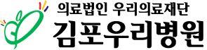 의료법인우리의료재단 김포우리병원