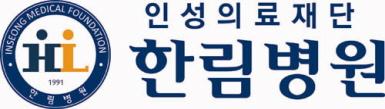인천한림병원