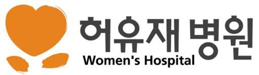 허유재 병원