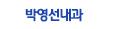 박영선내과