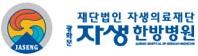 (재)자생의료재단 광화문자생한방병원