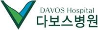 용인다보스병원(영문의료재단