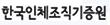 재단법인 한국인체조직기증원