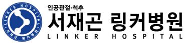 서재곤 링커병원