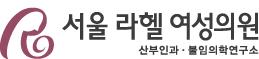 서울라헬여성의원
