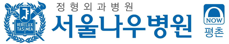 서울나우병원