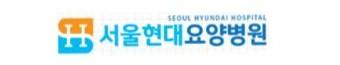 서울현대요양병원