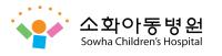소화아동병원