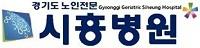 경기도노인전문시흥병원