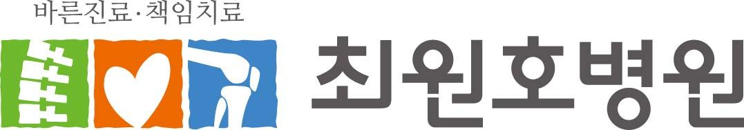 최원호병원