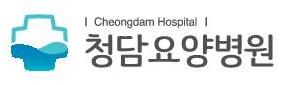 청담요양병원
